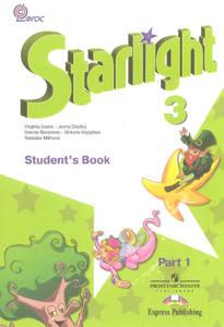 Обложка Starlight 3 Students Book