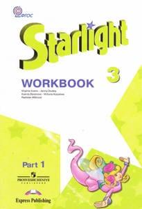 Обложка Starlight 3 Workbook