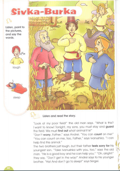 Storyland Sivka-Burka на странице 68 Starlight 3 Students Book Part 1